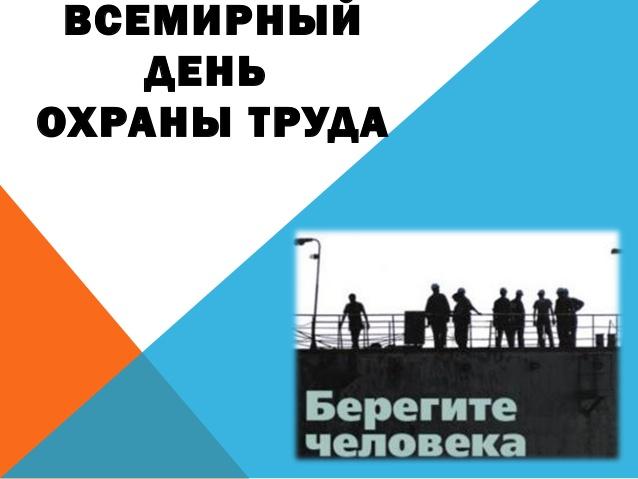 Автоинструктору, открытки о дне охраны труда