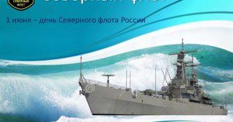 Красивые картинки с Днем Северного флота России 2019 (11 фото)