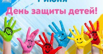 Картинка анимация с Днем защиты детей (16 фото)