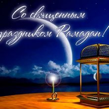 Красивые картинки Рамадан (9 фото)