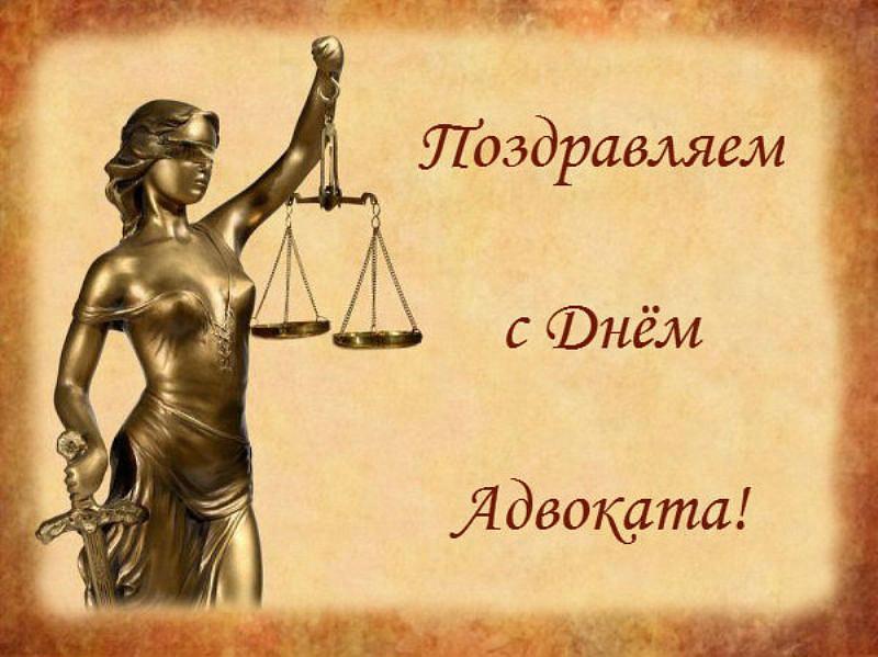 Открытка день адвоката
