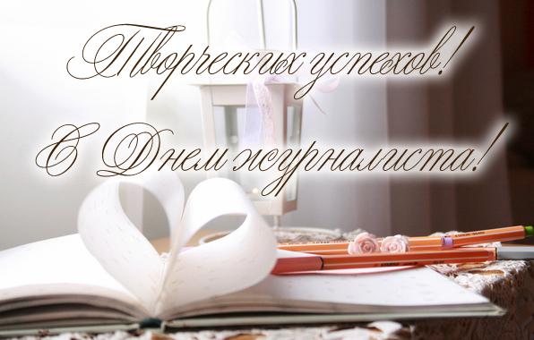 Красивые картинки с Днем журналиста Украины 2020 (14 фото ...