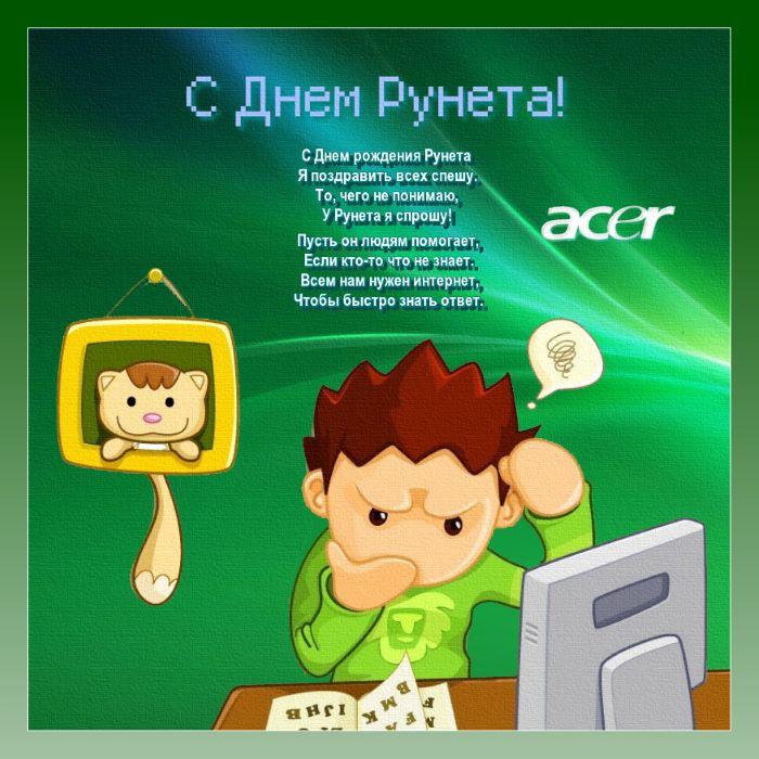 день рождения рунета поздравления печатающей