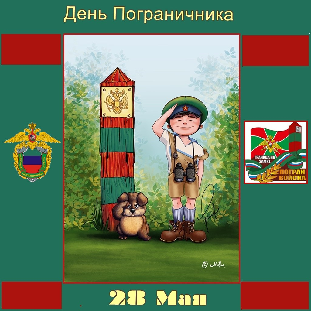 Нестандартные поздравления дня рождения петрозаводске светофоры