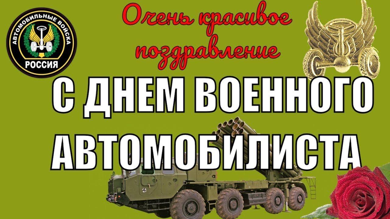 С днем военного автомобилиста мужу поздравление