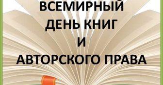 Красивые картинки со Всемирным днем книг и авторского права 2019 (14 фото)
