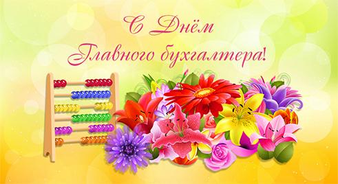 Открытки позитивные, открытки с днем главного бухгалтера 21 апреля открытки