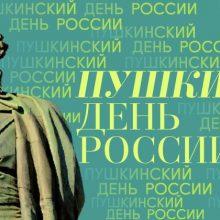 Красивые картинки с Днем русского языка 2019 (16 фото)