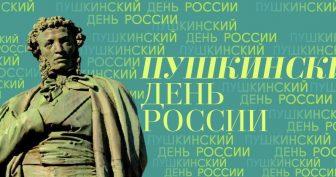 Красивые картинки с Днем русского языка 2020 (20 фото)