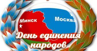Красивые картинки с Днем единения народов России и Беларуси 2019 (12 фото)
