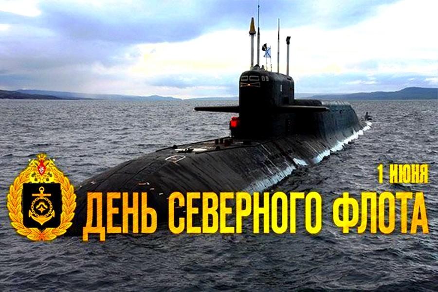 День северного флота открытки