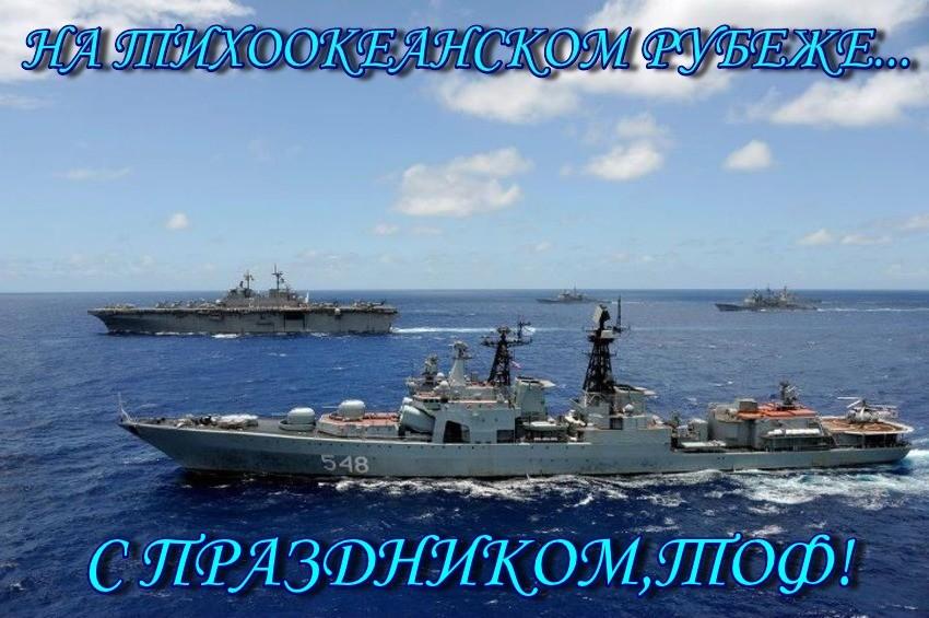 Открытка с днем тихоокеанского флота прикольные, открытки
