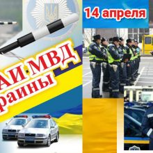 Красивые картинки с Днем ГАИ МВД Украины 2019 (10 фото)