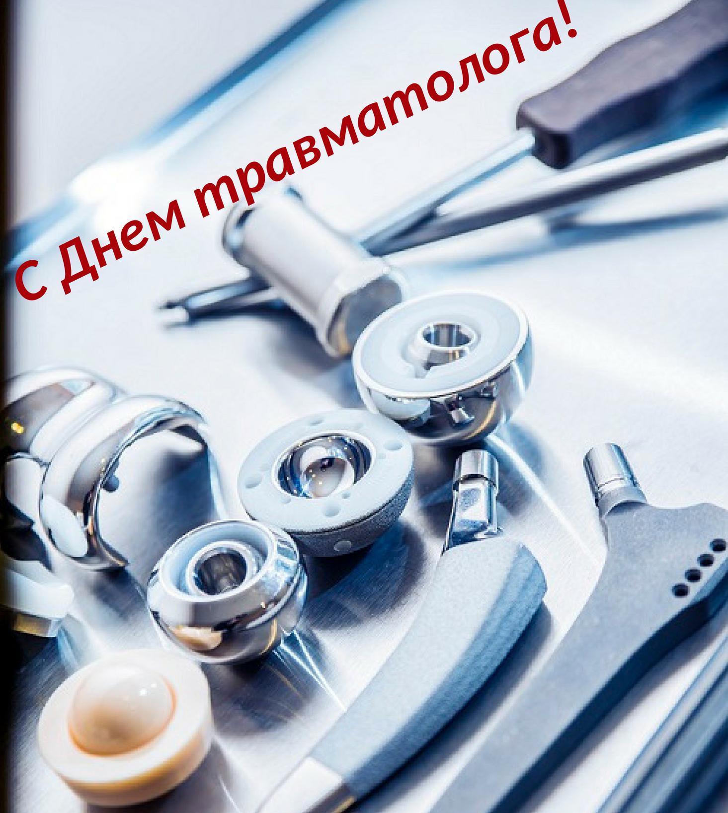 С днем травматолога открытка