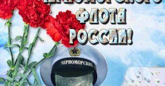 Красивые картинки с Днем Черноморского флота 2020 (17 фото)