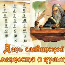 Красивые картинки с Днем славянской письменности и культуры (17 фото)