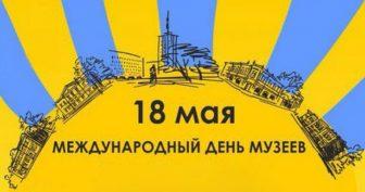Красивые картинки с Международным днем музеев 2021 (30 фото)