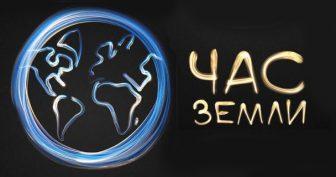 Красивые картинки Час Земли (7 фото)