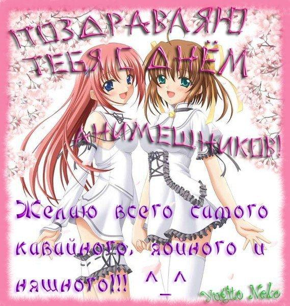 Поздравления с днем рождения анимешнице картинки стихи