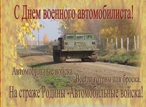 Поздравления с днем военного автомобилиста открытка, картинки