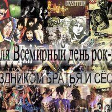 Красивые картинки с Всемирным днем рок-н-ролла 2019 (11 фото)