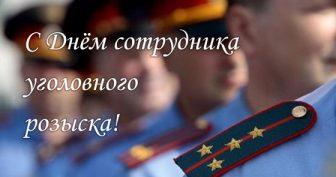 Красивые картинки с Днем работников уголовного розыска Украины 2020 (18 фото)