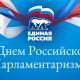 Красивые картинки с Днем российского парламентаризма 2019 (9 фото)