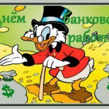 Красивые картинки с Днем банковских работников Украины 2019 (17 фото)