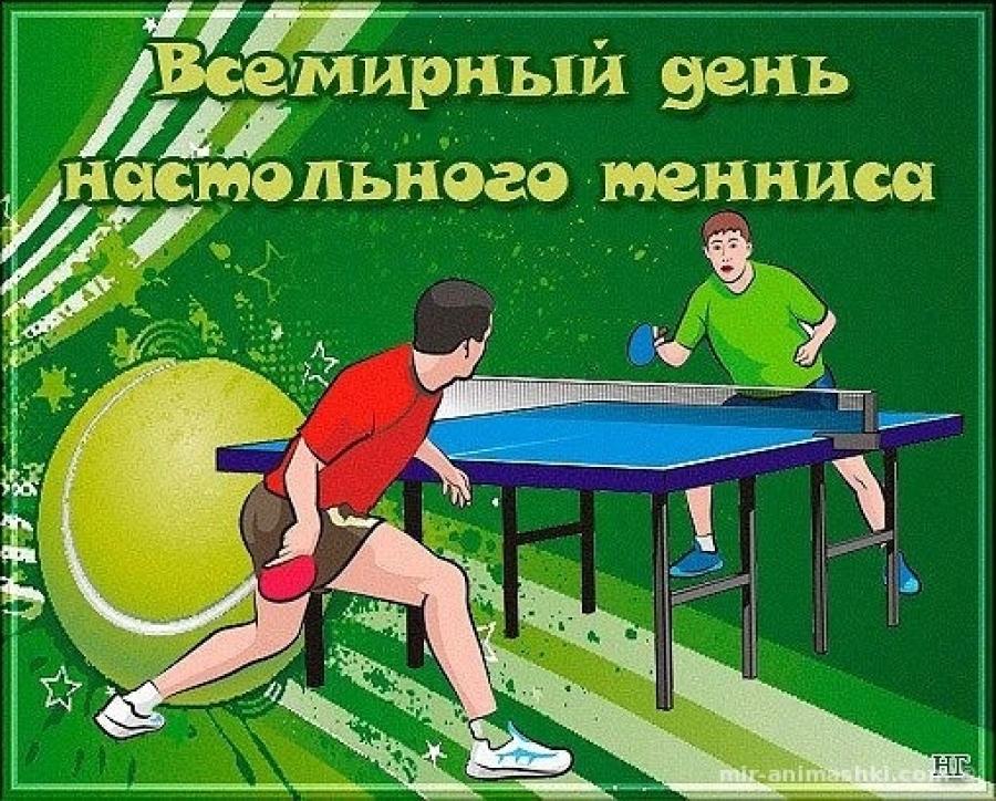 поздравления в настольном теннисе представители