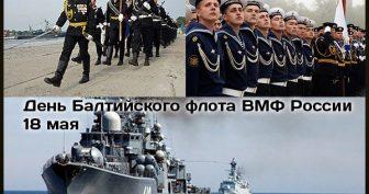 Красивые картинки с Днем Балтийского флота 2019 (9 фото)