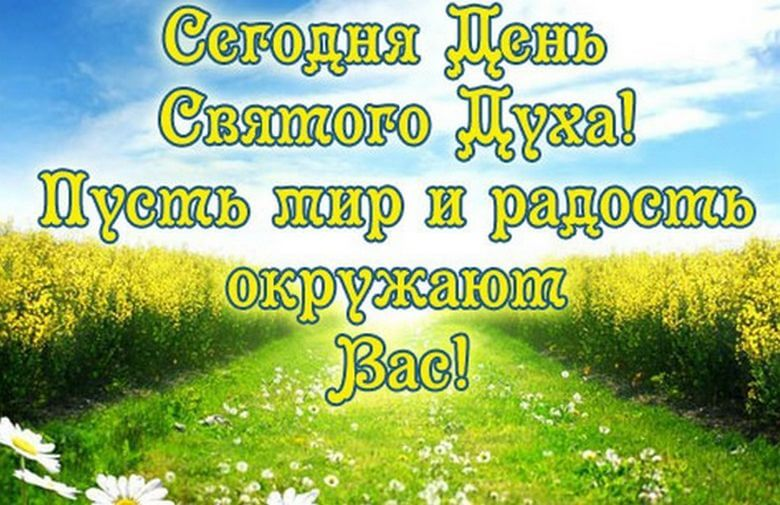 прочерченной картинки гифки духов день тех