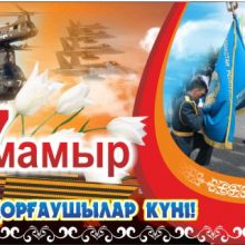 Красивые картинки с Днем защитника Отечества в Казахстане 2019 (10 фото)