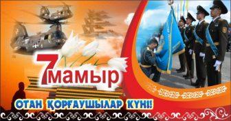 Красивые картинки с Днем защитника Отечества в Казахстане 2020 (15 фото)