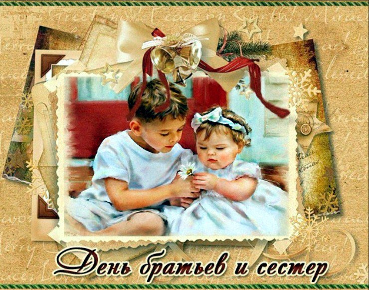 Картинка с праздником сестер и братьев, поздравление марта