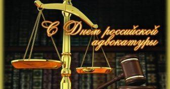 Красивые картинки с Днем российской адвокатуры 2019 (9 фото)