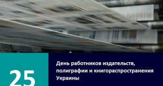 С Днем работников издательств, полиграфии и книгораспространения Украины 2019 (9 фото)