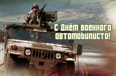 Ангелочки, день военного автомобилиста прикольные картинки