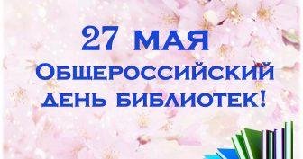 Красивые картинки с Всероссийским днем библиотек 2021 (42 фото)