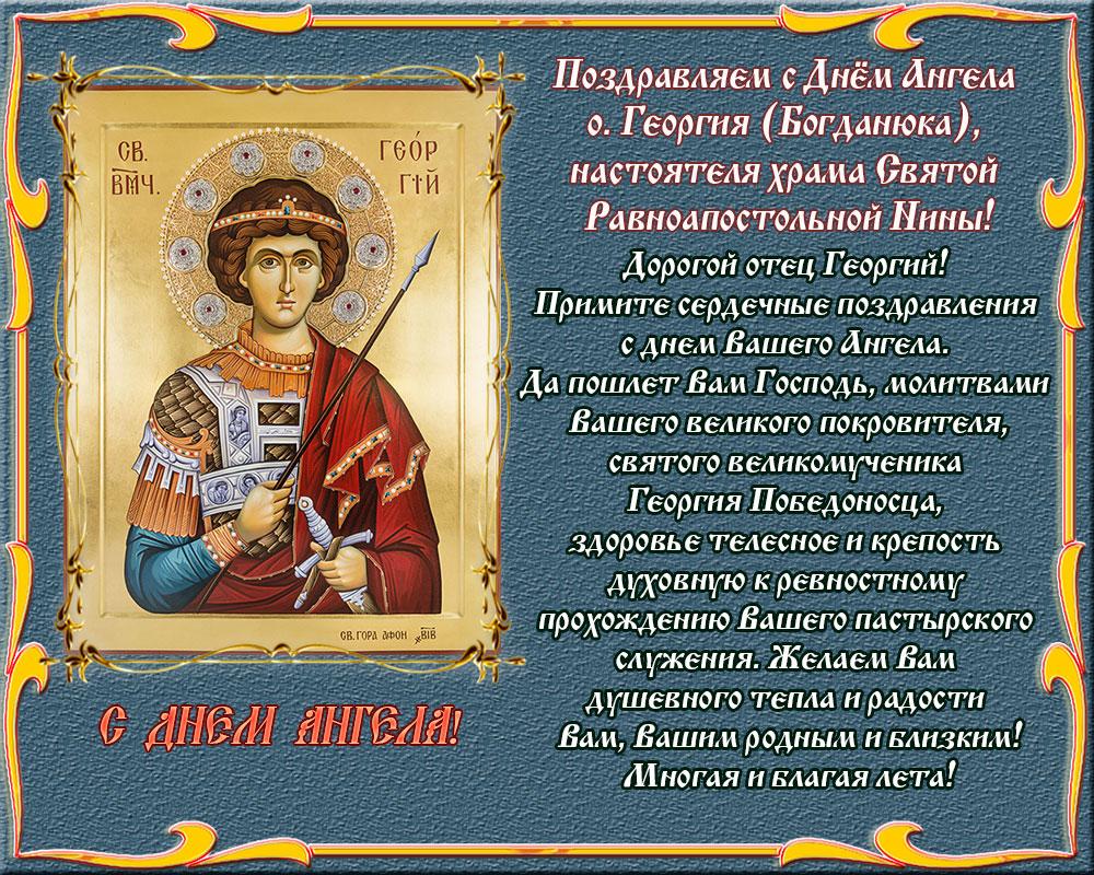 поздравления святым георгием в прозе фото сама обитель