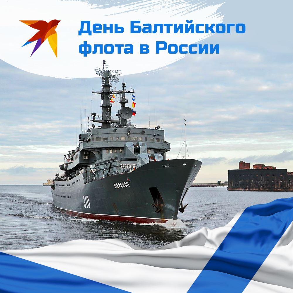 Балтийский флот открытка, сделать открытку день