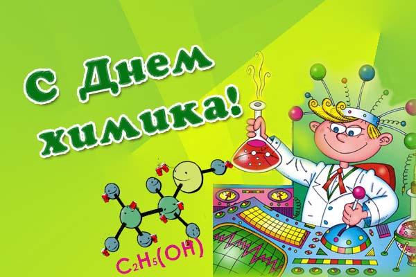 Гифки с днем химика
