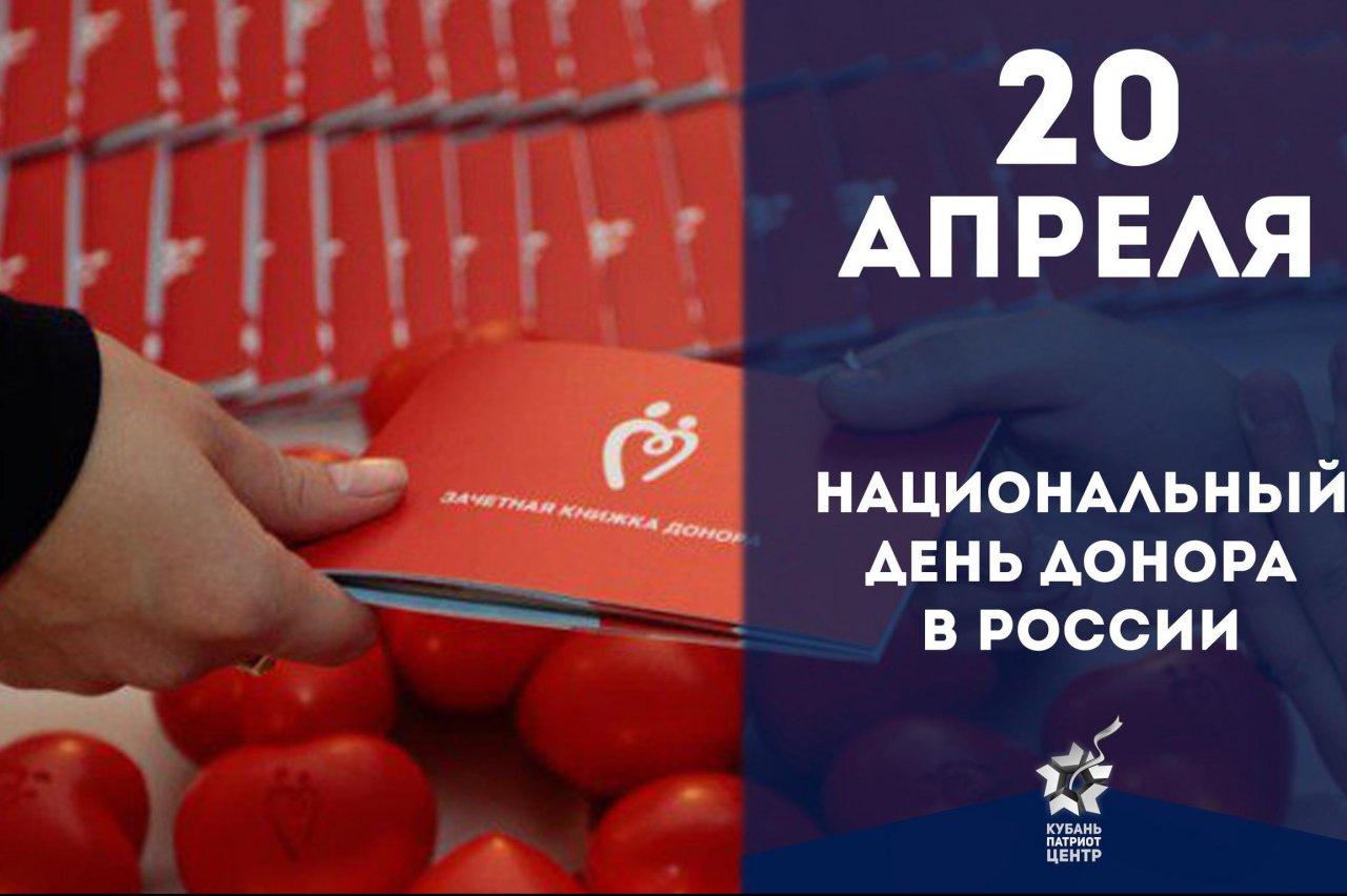 Национальный день донора картинка