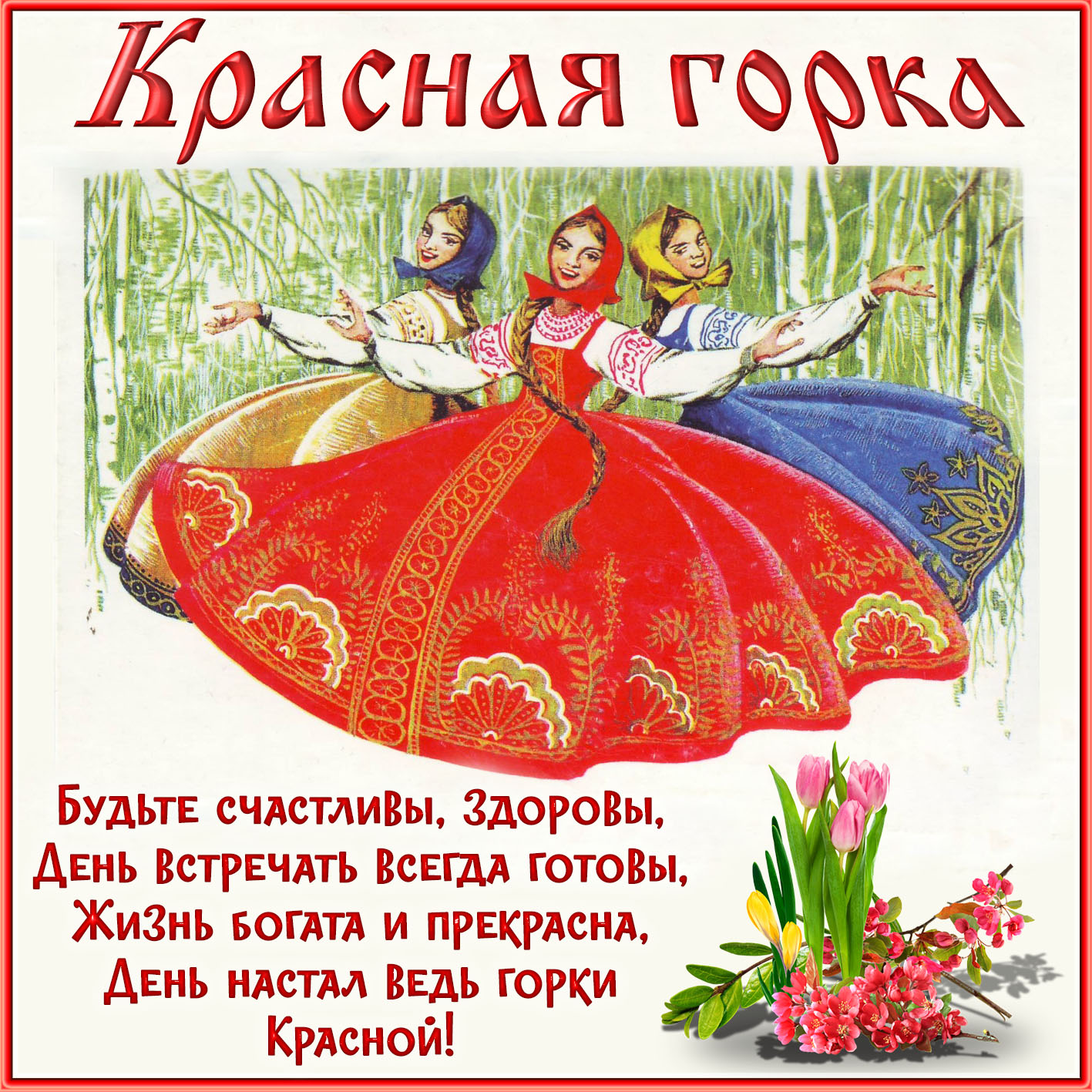 Otkrytka-krasnaya-gorka-narodno-hristian