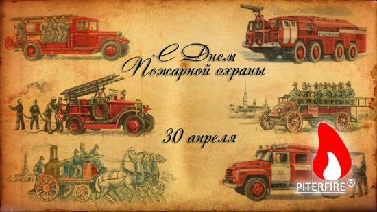 Открытка с днем пожарной охраны 370 лет