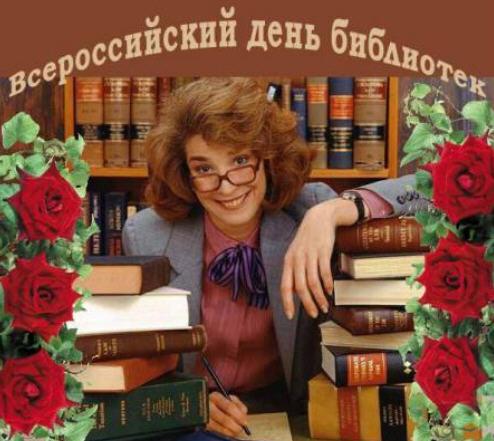 С днем библиотекаря картинки смешные