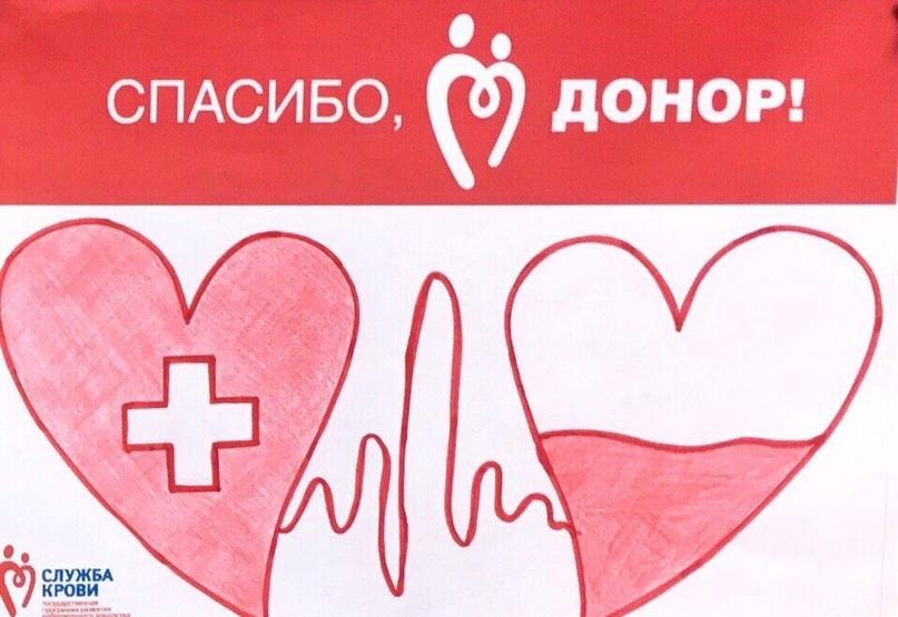 торт открытки с днем донора в россии 2019 красиво