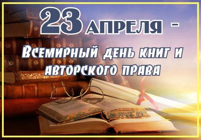 Красивые картинки со Всемирным днем книг и авторского права 2020 ...