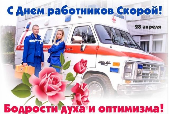 Поздравления для скорой помощи прикольные