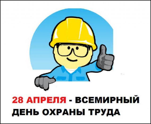Поздравление людей труда