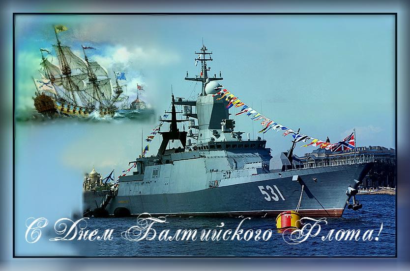 Надписью, с днем балтийского флота открытка